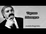 Тарлан Мамедов-видео Шалбуздаг