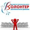 """Добровольческое агентство """"СДД"""" г.Железногорск"""