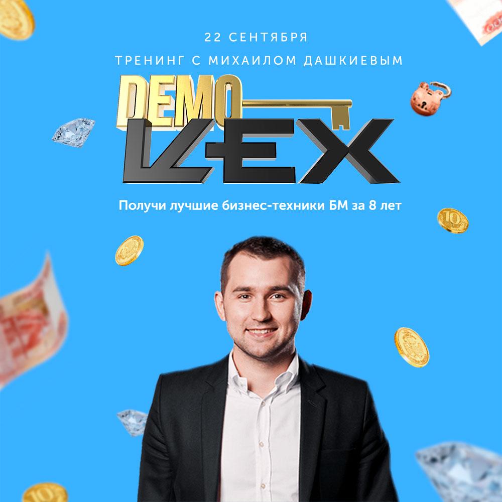 Афиша Тюмень Демо - ЦЕХ с Михаилом Дашкиевым
