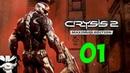 Прохождение Crysis 2. Часть 1. Алькатраз Пророк