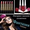 """Интернет магазин косметики """"Фантазия"""""""