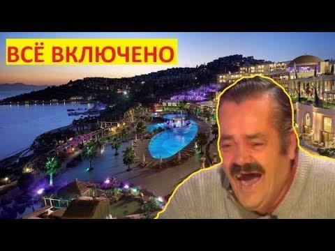 Приключения испанца в Турции
