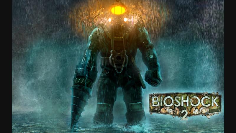 Bioshock 2 4 Кривой Санстрайк