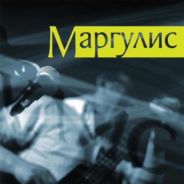 Евгений Маргулис - Маргулис (2013)
