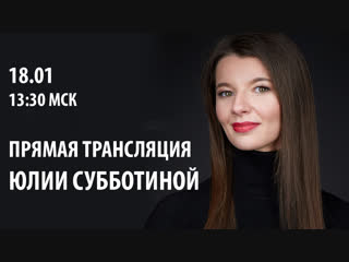 Прямая трансляция Юлии Субботиной
