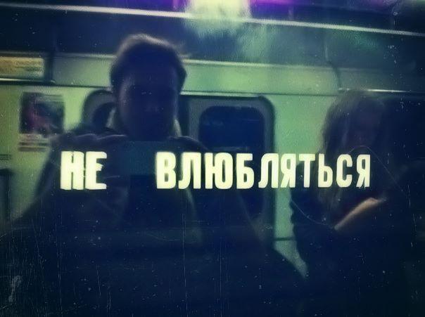 не влюбляться
