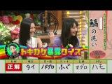 フジテレビ | TOKIOカケル【佐々木希が松岡からの(秘)アプローチ