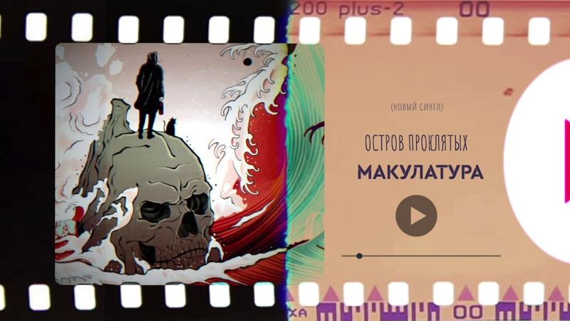 макулатура - остров проклятых (премьера сингла 2018)