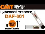 Цифровой угломер CMT DAF-001