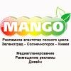 Типография МАНГО, г. Зеленоград.