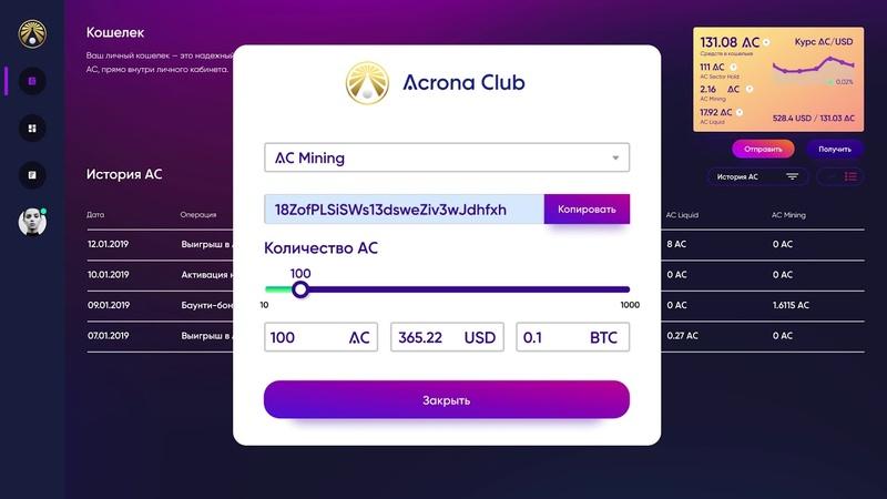 Как пополнить баланс в Acrona Club