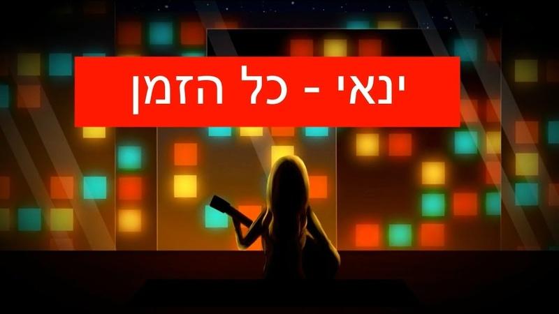 YANNAY- Kol ha zman ינאי - כל הזמן