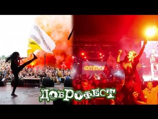ДОБРОФЕСТ 2018 глазами DROP DEAD VIDEO