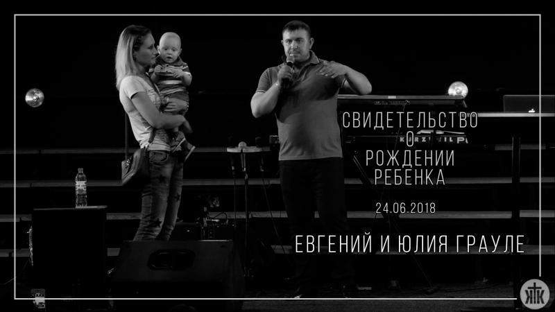 Евгений и Юлия Грауле Свидетельство о рождении ребенка 24.06.2018