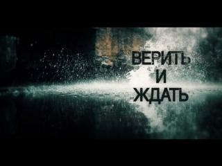 Верить и ждать 1-4 серии ( Мелодрама ) от