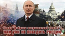 Глава фабрики американской власти: нам уже не победить Россию