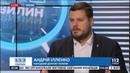 Ті хто агітують за вибори в ОРДЛО ведуть Україну до капітуляції, — АНДРІЙ ІЛЛЄНКО || 19.09.2018