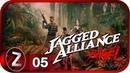 Jagged Alliance: Rage! ➤ Устраняем патрули ➤ Прохождение 5