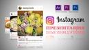 Эффектная презентация Instagram в After Effects. Motion graphics. Моушн графика. Анимация текста.