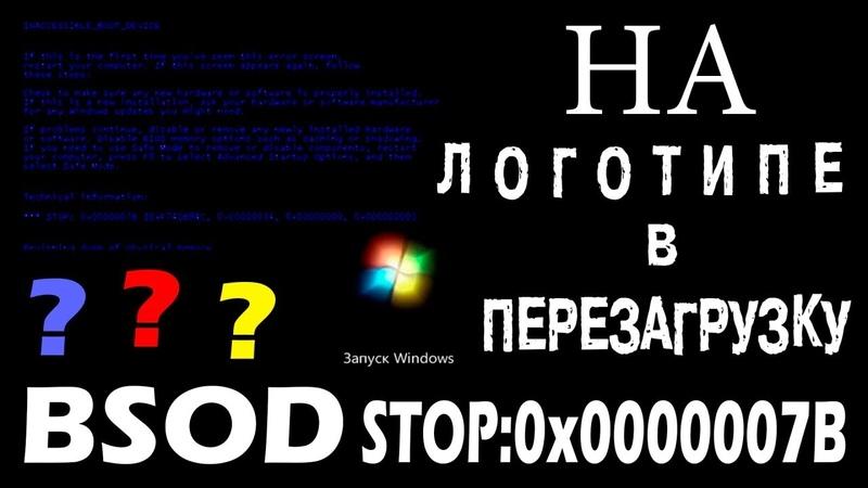 Не загружается Windows или BSOD STOP:0x0000007B