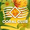 Coral Club (Коралловый клуб)