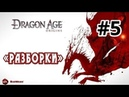 RED Queen 'AID' ► СТРИМ-Let's Play ► Dragon Age Origins - Awakening ► Разборки 5