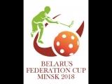 Минск. Кубок Федерации 2018. Нева-Ураган 1:5.