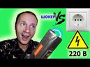 What will happen to a stun gun if you ZAP A 220 VOLT socket with it. What a stun gun is capable of