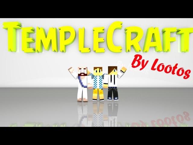 ART команды TempleCraft в месте со Sky By Lootos