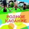 Родное Касание - AntiGravity в гамаках Воронеж