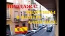 ПРОДАЖА КВАРТИРЫ В ЦЕНТРЕ АЛИКАНТЕ. Квартира у моря в Испании. Недвижимость в Аликанте