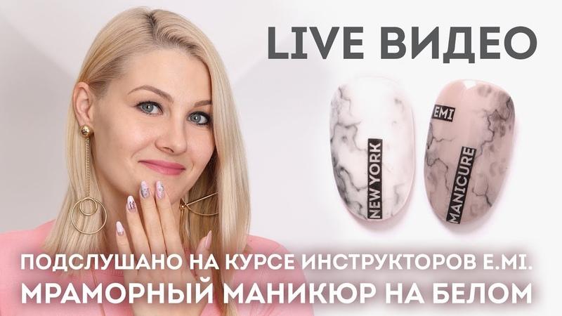 Мраморный маникюр на белом ♥ Живое видео с курса инструкторов E.Mi