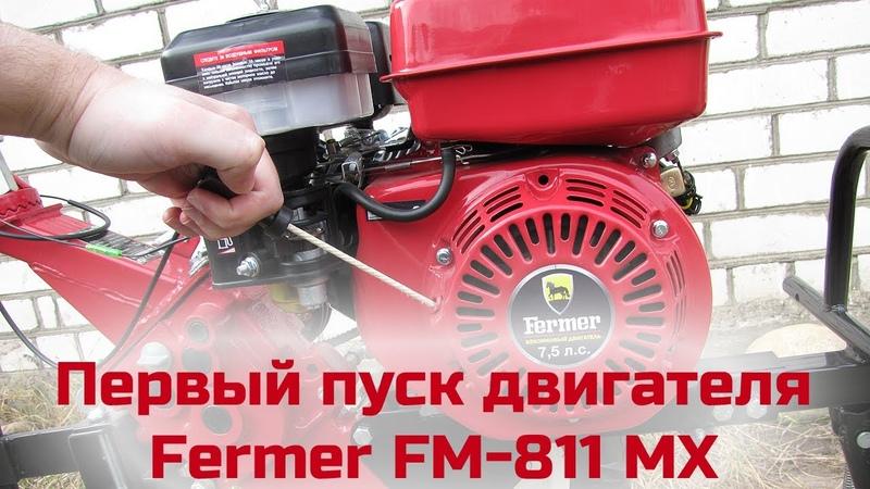 Первый старт двигателя мотокультиватора Fermer FM-811MX