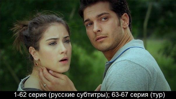 Фериха сериал на русском языке