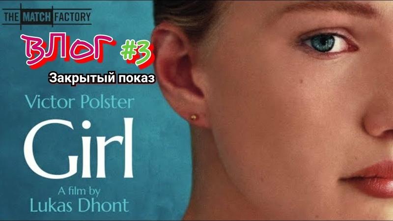 ВЛОГ 3 фильм ДЕВОЧКА закрытый показ