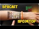 Cicret футуристичный браслет со встроенным проектором