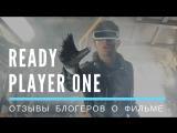 Обзор Первому игроку приготовиться / Ready Player One / Лучший блокбастер за 2018 год