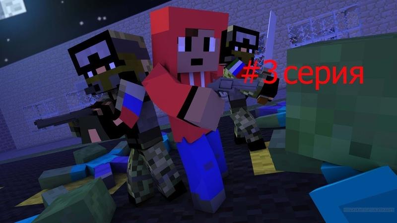 3 Серия Зомби Апокалипсиса бой с зомби первые алмазы!