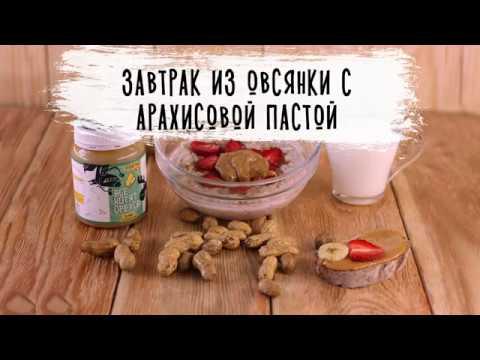 Рецепт завтрак из овсянки с арахисовой пастой