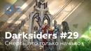 Darksiders 29 - Смерть, это только начало