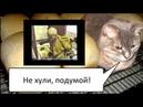 Ежи Сармат О Соколовском и правосудии