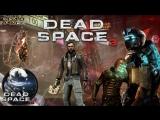 Dead space 3 прохождение #5 продолжаем играть