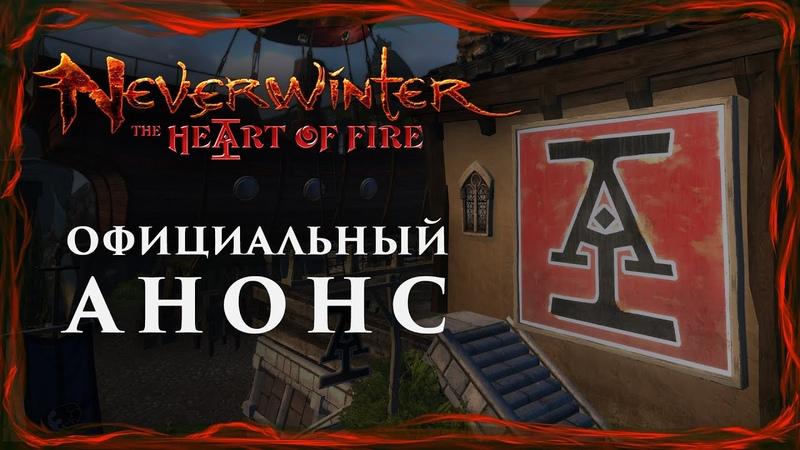 Neverwinter Сердце пламени Официальный анонс