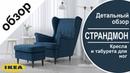 Кресло СТРАНДМОН Детальный обзор кресла с подголовником в икеа