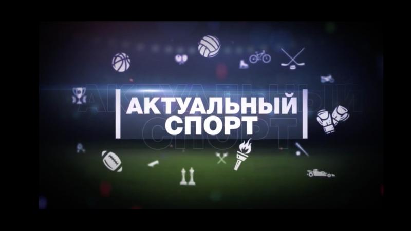Актуальный спорт. Розанов, Дементьев и Кузмак о ЧМ-2018 по футболу.