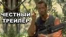 Честный трейлер — «Хищник» / Honest Trailers - Predator (1987) [rus]