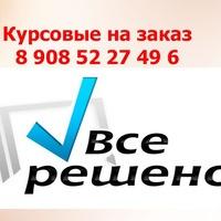 Пенза Курсовые рефераты контрольные на заказ ВКонтакте Пенза Курсовые рефераты контрольные на заказ