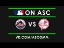MLB | Mets vs Yankees