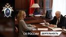 Личный прием граждан А И Бастрыкина в Санкт Петербурге