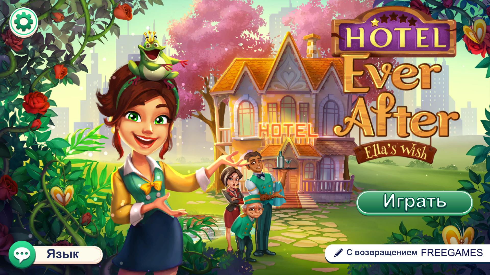 Счастливый отель: Желание Эллы. Коллекционное издание | Hotel Ever After: Ella's Wish CE Multi (Rus)